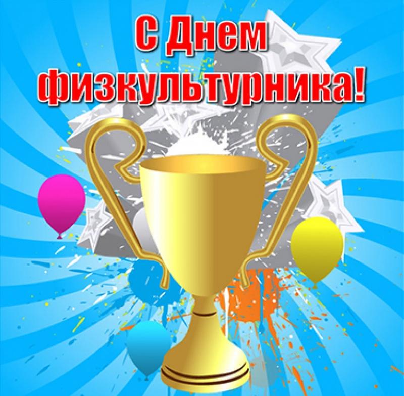 Поздравление официальное ко дню физкультурника